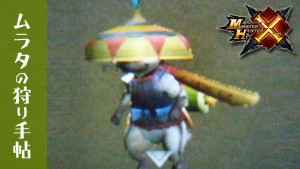 【MHX/モンハンクロス】上位防具ユクモ天一式完成!!見切りに回避な良装備♪『ムラタの狩り手帖』
